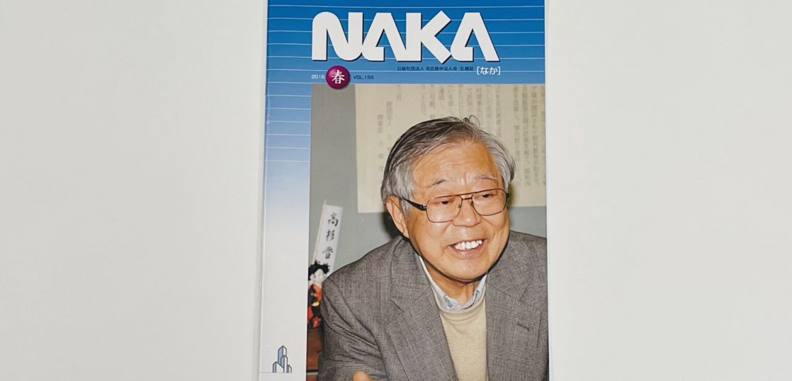 NAKA 公益社団法人 名古屋市中法人 広報誌
