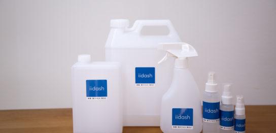 iidash イーダッシュ 除菌剤