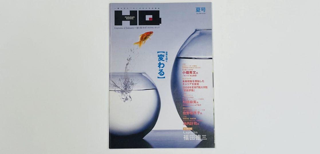 HQ Hitotsubashi Quarterly