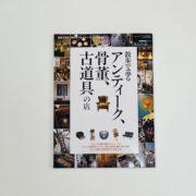 逸品礼讃Vol.2